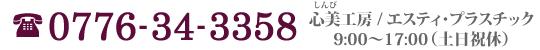 電話 0776-34-3358 心美工房(エス・ティ・プラスチック株式会社内) 9:00~17:00 土・日・祝日休